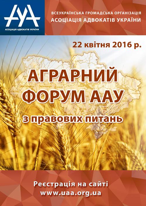 22 квітня 2016 року відбудеться І Всеукраїнський Аграрний Форум ААУ