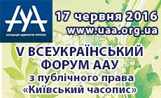 Літній форум ААУ