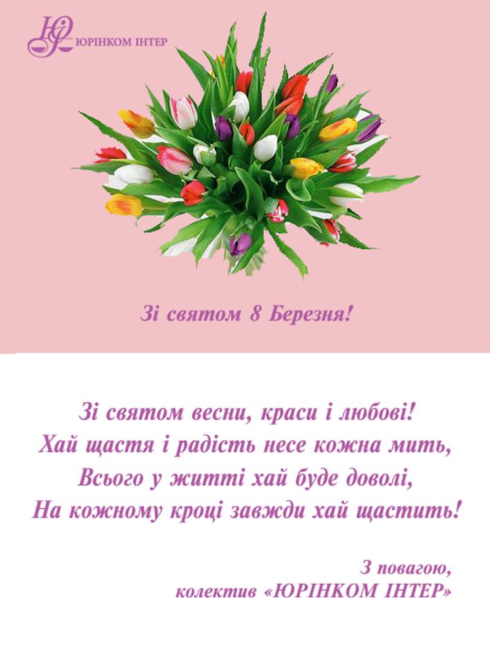 Юрінком Інтер вітає всіх жінок зі святом 8 березня!