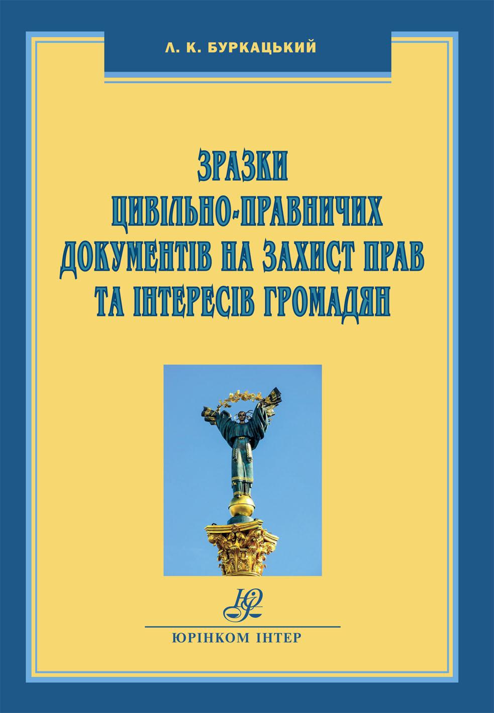 Обложка книги Зразки цивільно-правничих документів на захист прав та інтересів громадян: наук.-практ. посіб.