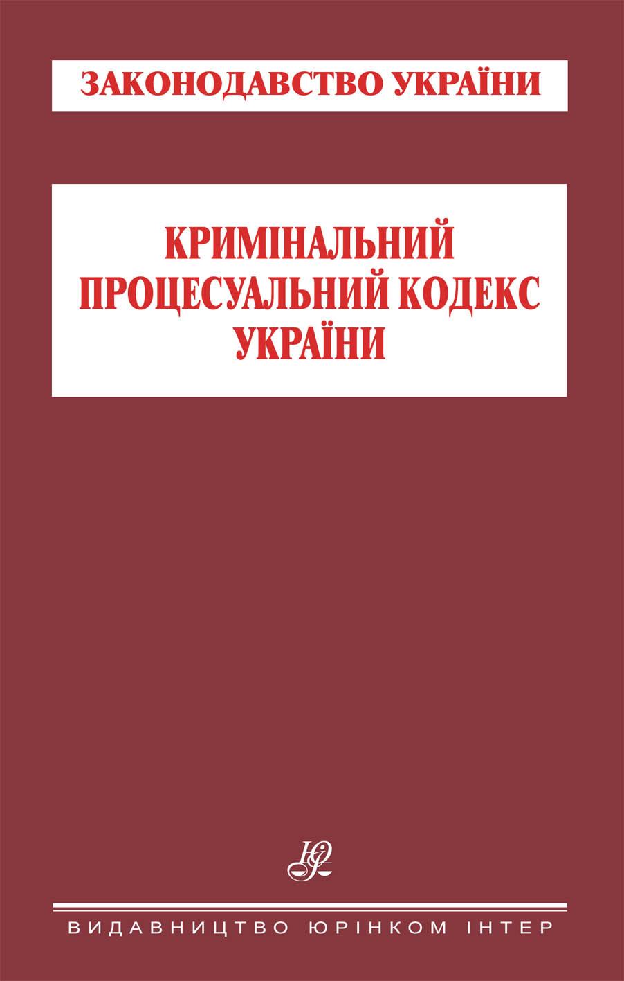 Обложка книги Кримінальний процесуальний кодекс. Приймаються замовлення