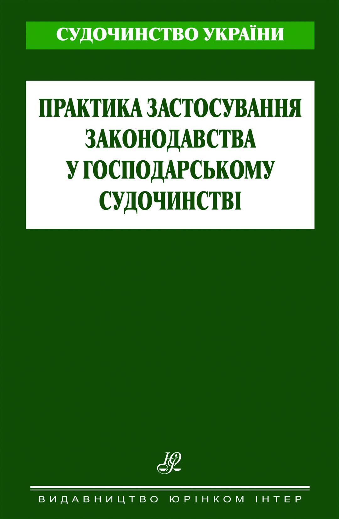Обложка книги Практика застосування господарського судочинства