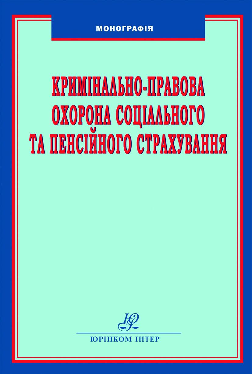 Обложка 'Кримінально-правова охорона соціального та пенсійного страхування '