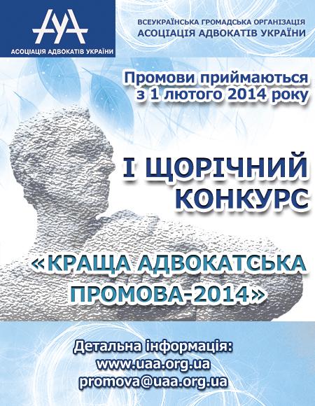 Асоціація адвокатів України розпочинає Конкурс на кращу адвокатську промову.