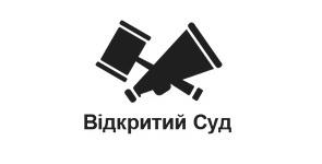 Відкритий суд