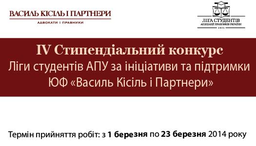 ІV Стипендіальний конкурс Ліги студентів Асоціації правників України