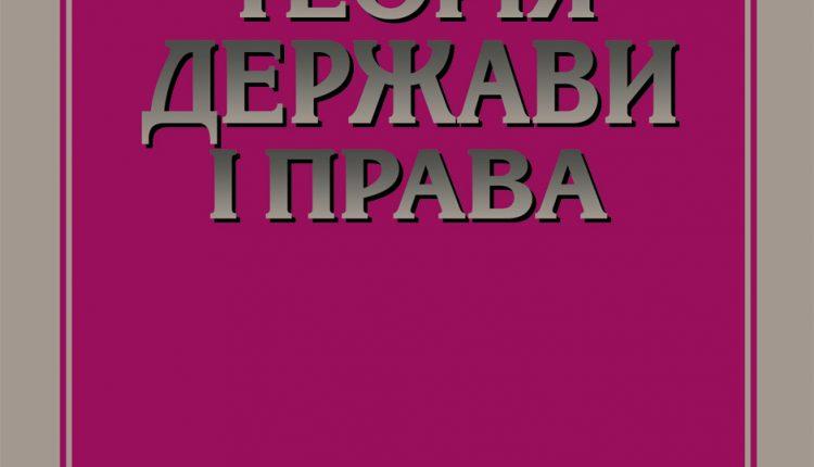 Obl_Zag_teory_derg_i_prava_Zaychuk