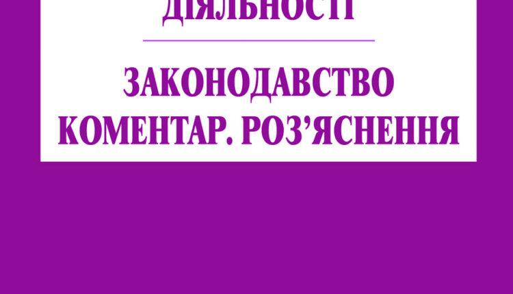 Derg_regul_antykor_dijaln_obl