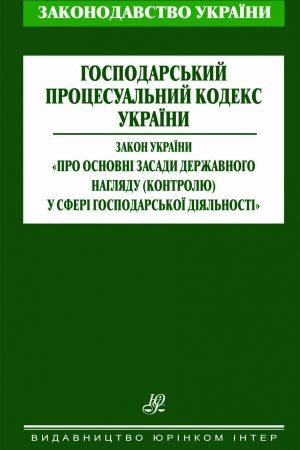 """Господарський процесуальний кодекс; Закон України """"Про основні засади державного нагляду(контролю у сфері господарської діяльності"""""""