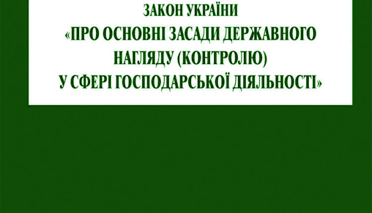 Gospod_kodex_obl