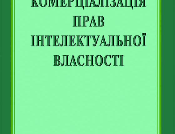 Koval_KomercPravInVl_obl