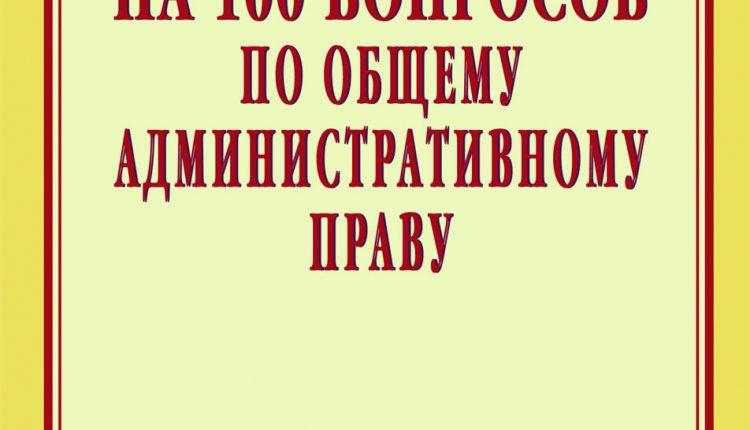 Melnik_100otvetov_obl