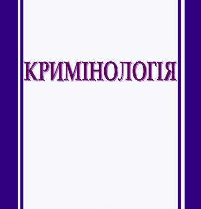 Obl_Kriminology