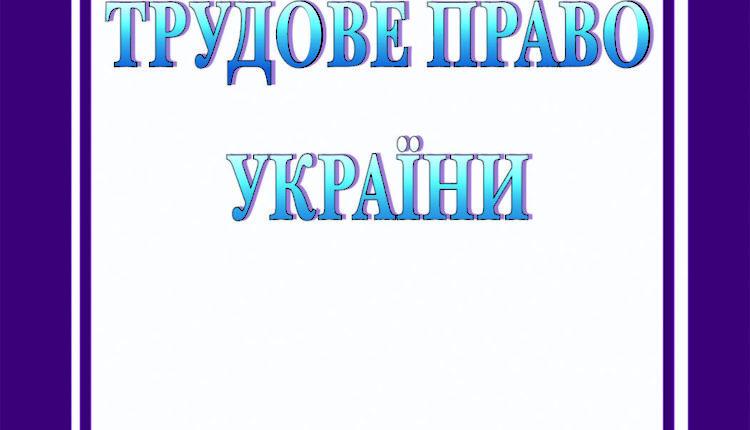 Obl_trud_pravo