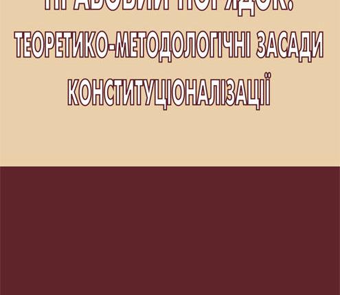 Podorogna_obkl