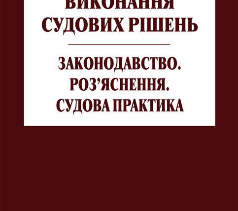Sud_rish_oblogka