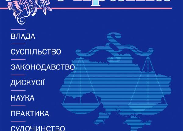 Yurid_Ukr_obl_7_18