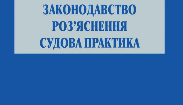 Zatrymannja_obl