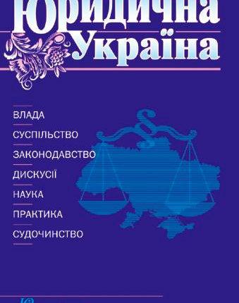 yur_ukraina1