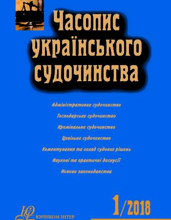 Журнал «Часопис українського судочинства» (Journal of Ukrainian Judiciary)
