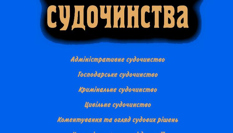 Chasopys_ukr_sudoch_recl (2)