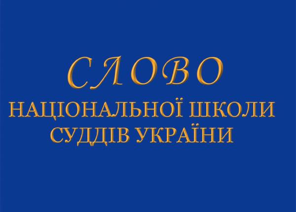 Obl_Shkola_suddiv_2_2018- (1)