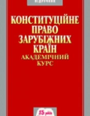 Конституційне право зарубіжних країн. Підручник. Стереотипне видання