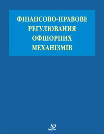 Фінансово-правове регулювання офшорних механізмів: монографія