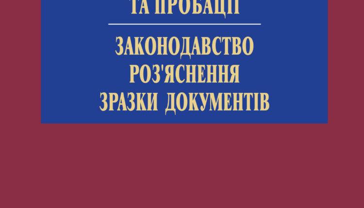 Obl_Vykon_krym_pokar_zraz