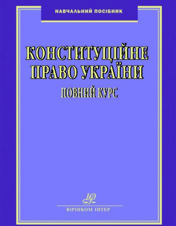 Конституційне право України. Повний курс: навч. посіб.