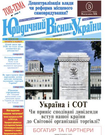 Юридичний Вісник України № 20