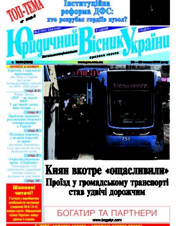 Юридичний Вісник України № 29