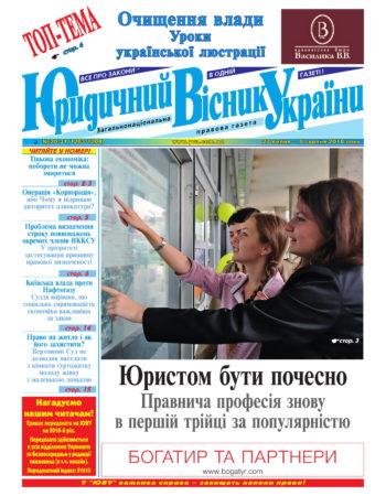 Юридичний Вісник України № 30-31