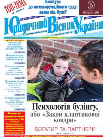 Юридичний Вісник України № 32
