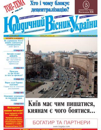 Юридичний Вісник України № 33