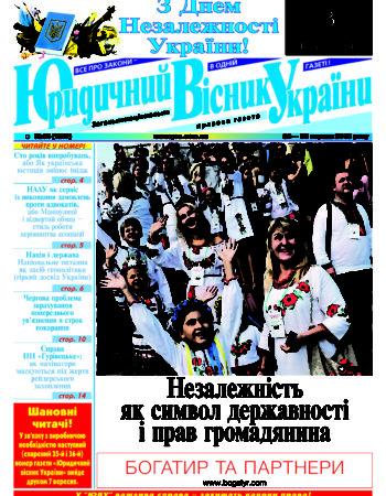 Юридичний Вісник України № 34