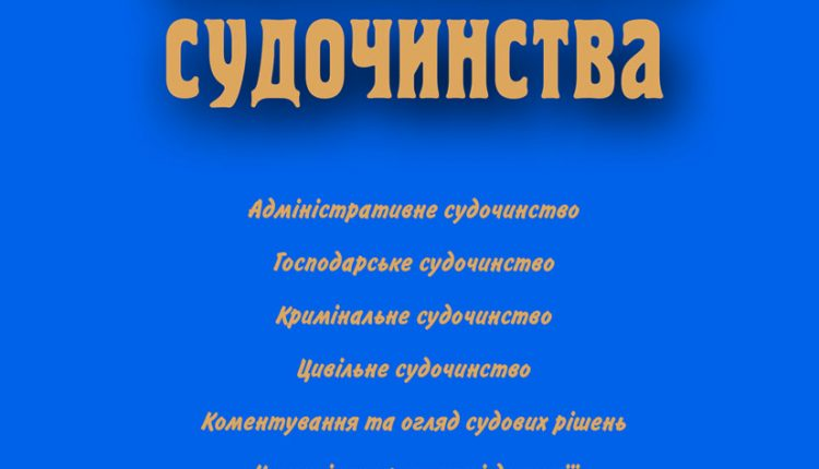 Chas_ukr_sud_obl_sayt