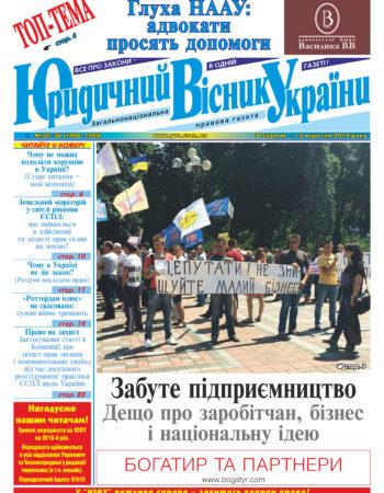 Юридичний Вісник України № 35-36