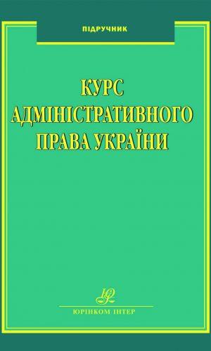 Курс  адміністративного  права  України: підручник