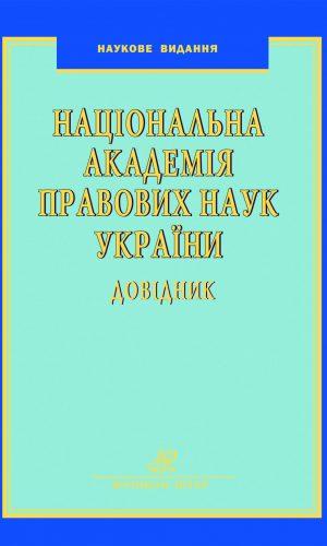 Національна академія правових наук України: довідник