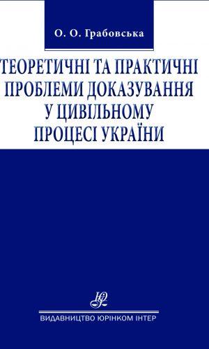 Теоретичні та практичні проблеми доказування у цивільному процесі України: монографія.