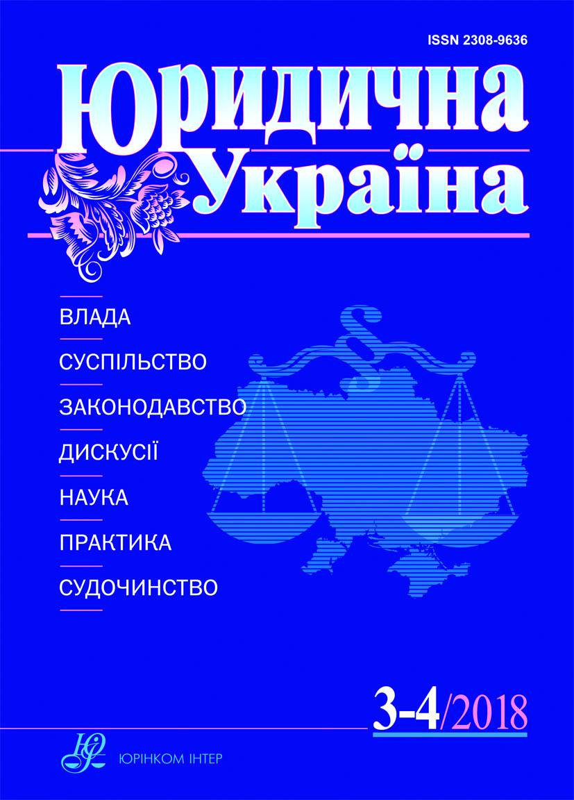 Журнал «Юридична Україна» № 3-4/2018