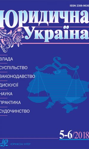 Журнал «Юридична Україна» № 5-6/2018