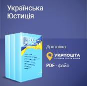 ukr_ust