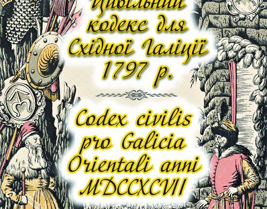 Galyckiy_kodex_obklad