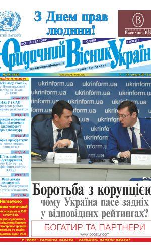 Юридичний Вісник України № 49