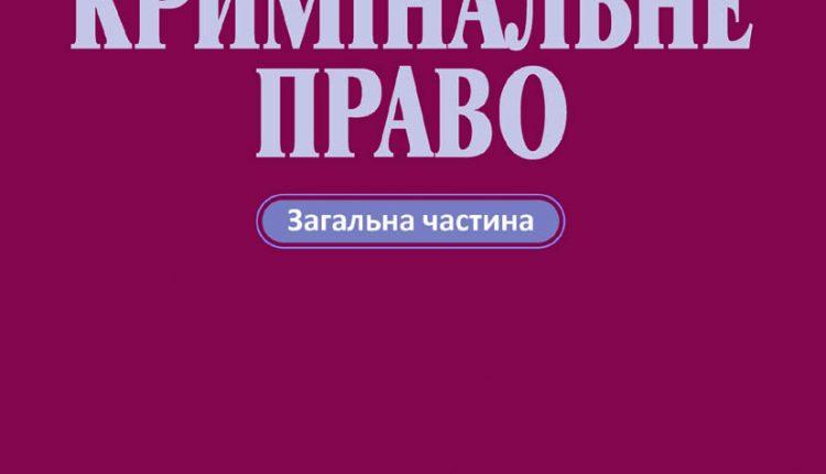 Ukr_krymin_pravo_obl