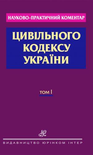 Науково-практичний коментар Цивільного кодексу України: у 2 томах