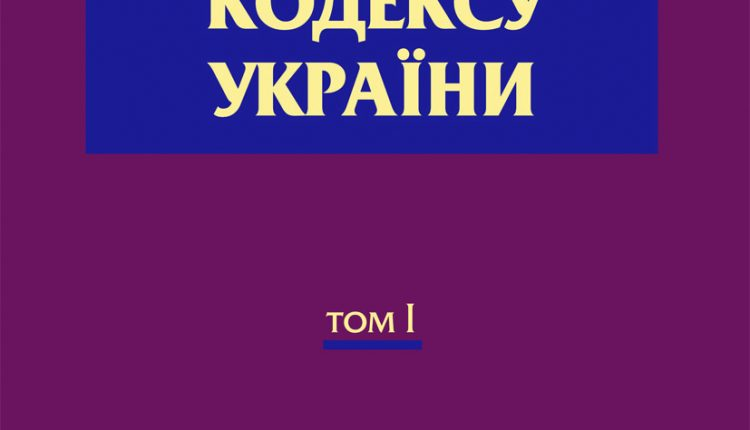 NPK_Cyv_kodex_Obl_tomI (1)