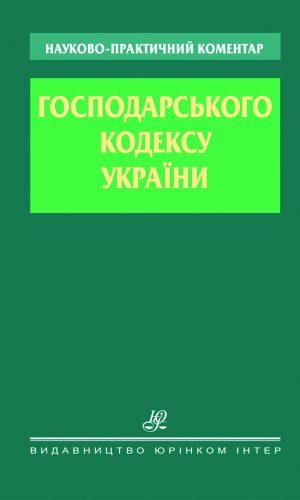 Науково-практичний коментар Господарського кодексу України.